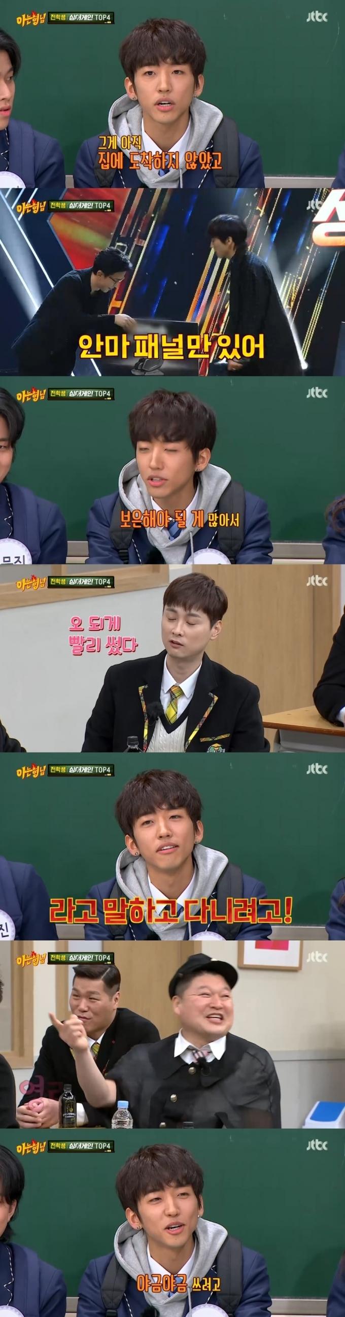 JTBC © 뉴스1