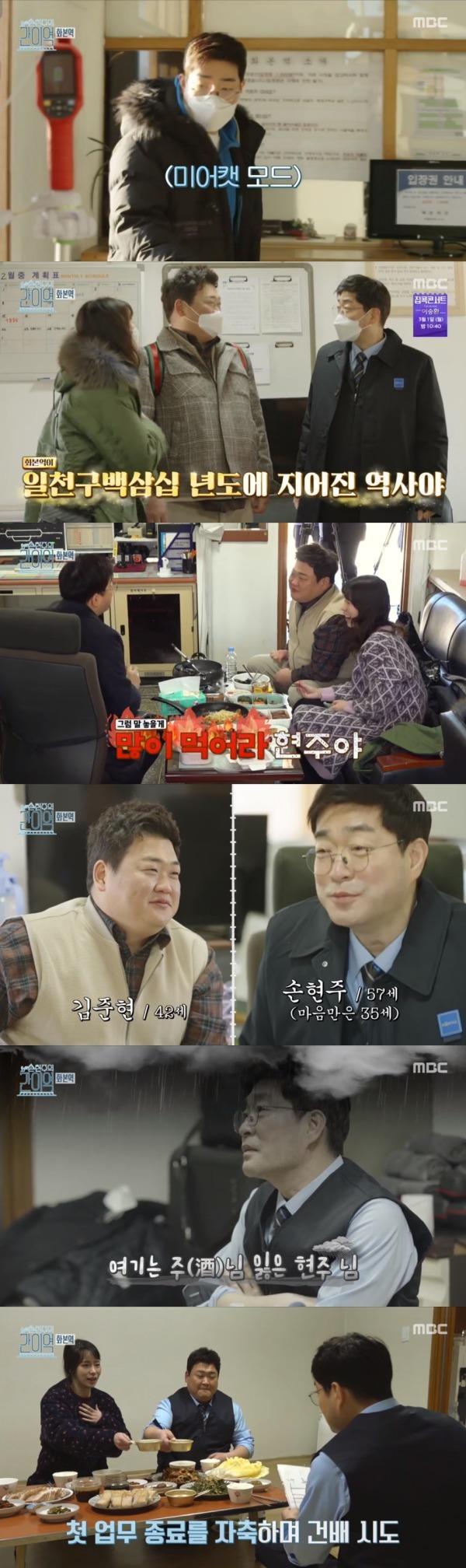 MBC '손현주의 간이역' 방송 화면 캡처 © 뉴스1