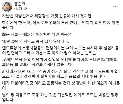 홍준표 무소속 의원이 이재명 경기도지사에게 처신을 똑바로 하라고 비판했다. 사진은 홍 의원이 28일 이 지사를 겨냥해 쓴 게시물. /사진=홍준표 의원 페이스북