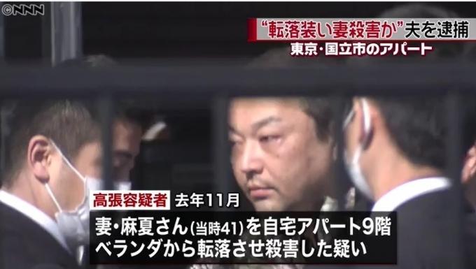 일본 도쿄도 구니타치시의 한 아파트 9층 베란다에서 지난해 11월 아내(41)를 내던져 살해한 혐의로 40대 회사원이 체포됐다. 일본 NNN방송 화면 캡처 © 뉴스1