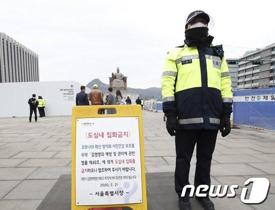 서울 도심 곳곳서 보수단체 3·1절 집회… 코로나 다시 비상