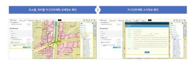 서울시는 2019년부터 지구단위계획 정보를 DB(데이터베이스)화해 문서·도면 등 약 11만 건의 자료를 구축했고, 서울 전역의 지구단위계획 온라인 열람 서비스를 2년여 만에 완성했다. /사진제공=서울시
