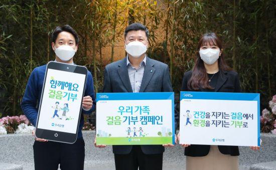 권광석 우리은행장(가운데)이 서울 중구 소재 우리은행 본점에서 직원들과 함께 '우리 가족 걸음 기부 캠페인'을 실시하고 있다./사진=우리은행