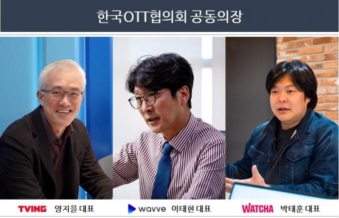웨이브, 티빙, 왓챠 등 국내 OTT 업체들은 2일 '한국OTT협의회'(이하 OTT협의회)를 발족하고 정책분야 공동 협력을 추진한다. /사진제공=웨이브