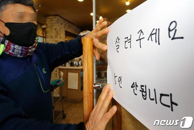 올 1월 전체카드 승인금액이 전년보다 약 2조원 줄었다. 사진은 지난달 1일 대전 서구에 위치한 식당에서 업주가 '5인 안됩니다'라는 안내문을 붙이는 모습./사진=뉴스1