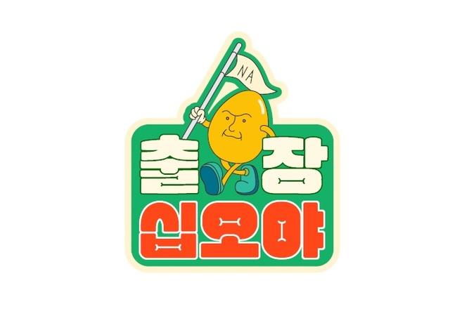 '출장 십오야'가 숏폼 콘텐츠로 오는 12일 찾아온다. /사진=tvN