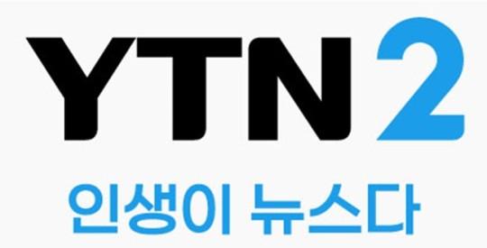 YTN2가 오늘(2일) 공식 출범했다. /사진=YTN2 공식홈페이지