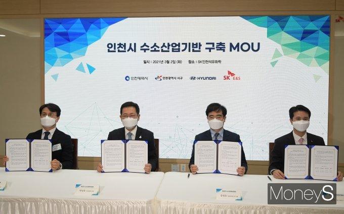 [머니S포토] '인천시 수소산업기반 구축 MOU'