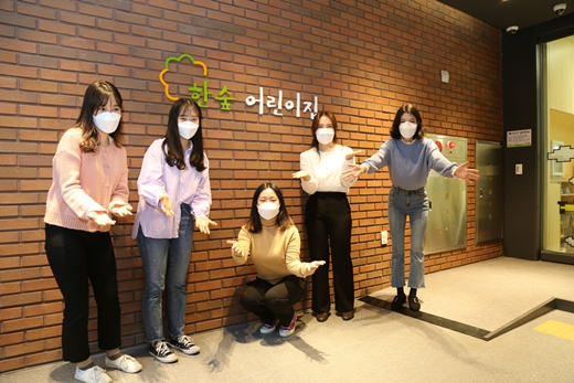 DL그룹 한숲어린이집 선생님들이 아이들을 반길 준비를 하고 있다. /사진제공=DL이앤씨