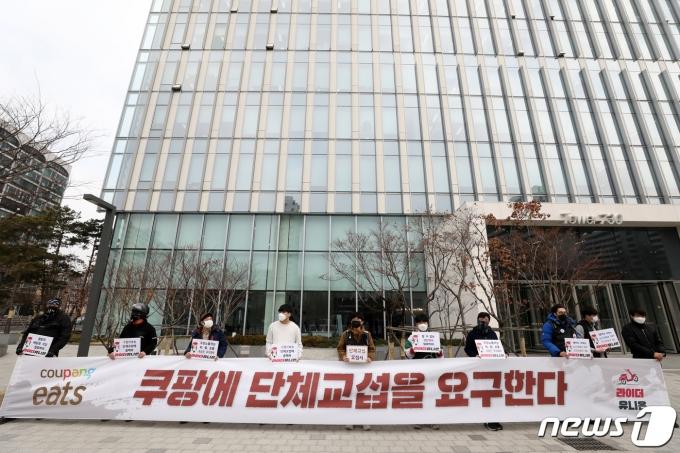 라이더 유니온 쿠팡이츠 라이더들이 지난달 22일 서울 송파구 쿠팡 본사 앞에서 안전배달료 도입, 시간제 보험 도입 등을 촉구하며 시위를 벌였다. /사진=뉴스1