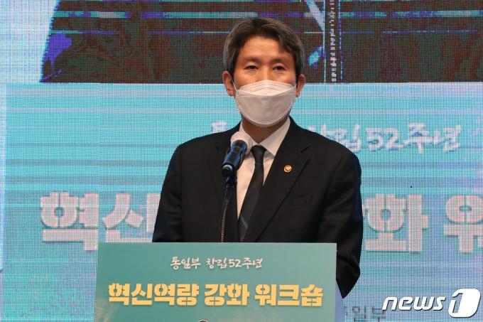 통일부 창립 52주년 계기 혁신역량강화 워크숍 개최 (통일부 제공)© 뉴스1