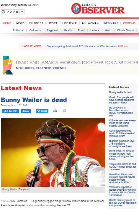 버니 웨일러의 사망을 보도한 자메이카 현지 언론 홈페이지 갈무리/뉴스1