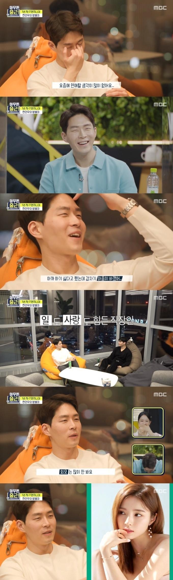 MBC '아무튼 출근' 캡처 © 뉴스1