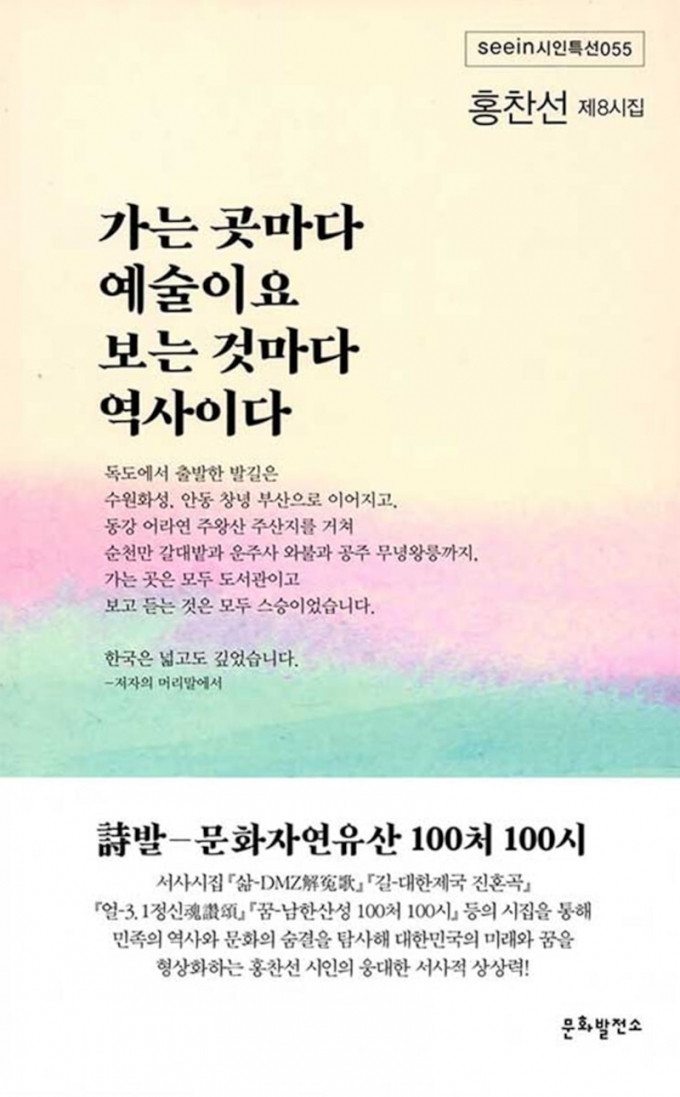 [신간] 여행객 뚝 끊긴 문화재 현장 100곳서 쓴 '詩발'