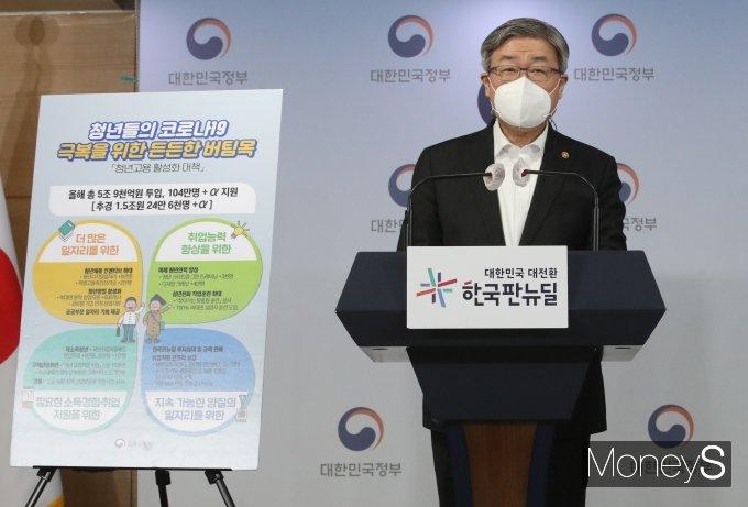 [머니S포토] 청년고용 활성화 방안 발표하는 이재갑 장관