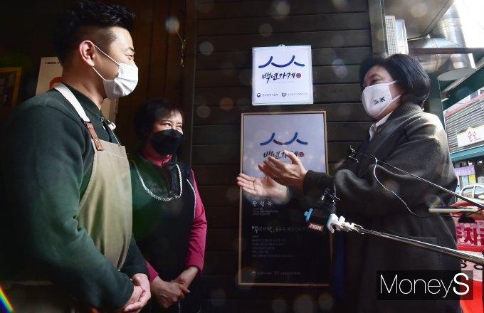 [머니S포토] 서울 용문시장 백년가게 찾은 박영선 후보