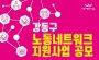 서울 강동구, '노동네트워크 지원사업' 공모