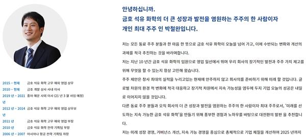 박철완 금호석유화학 상무가 개설한 홈페이지에 마련된 박 상무의 소개란. /사진=홈페이지 캡처