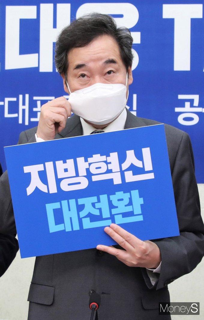 [머니S포토] 지방소멸대응TF 성과보고, 마스크 고쳐쓰는 '이낙연'
