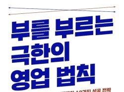 """[신간] 세일즈 성공하려면… """"목표 매출을 높이 잡아라"""""""