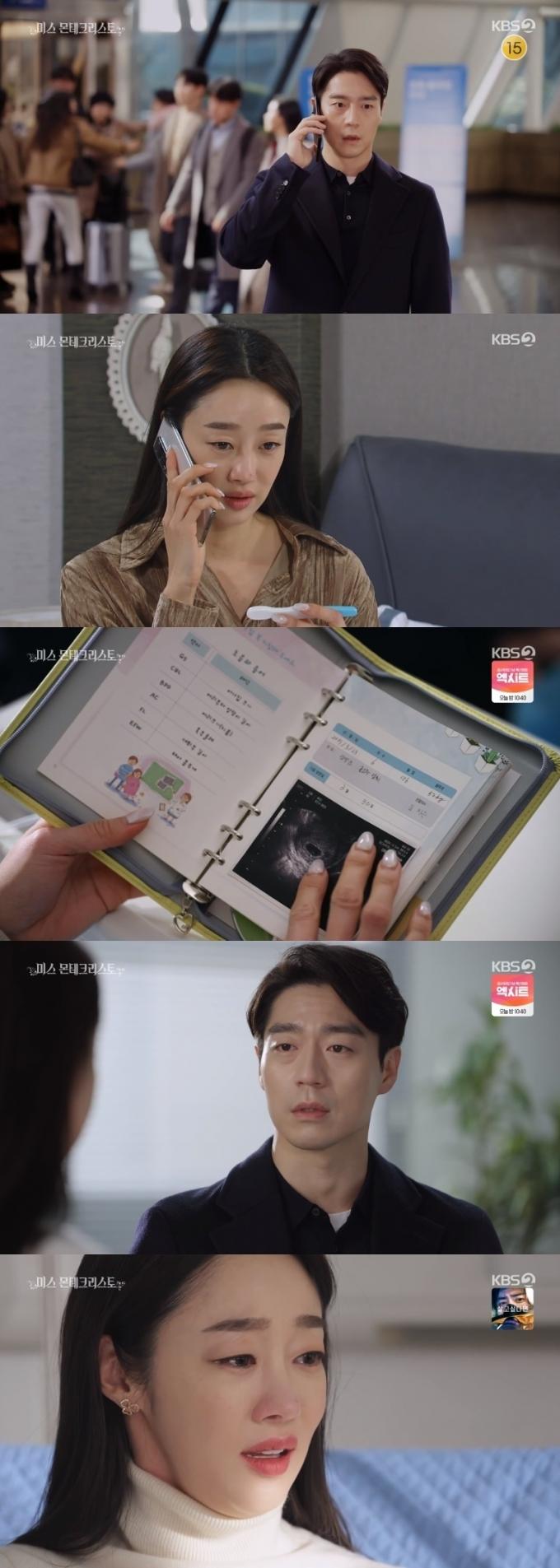 KBS 2TV '미스 몬테크리스토' 캡처 © 뉴스1