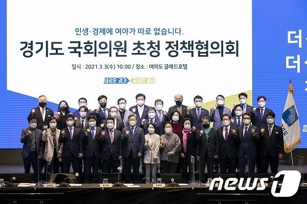 3일 오전 여의도 글래드호텔에서 이재명 경기도지사와 여야 의원 33명이 참석한 가운데 '경기도 국회의원 정책협의회'가 열렸다.(경기도청 제공)/© 뉴스1