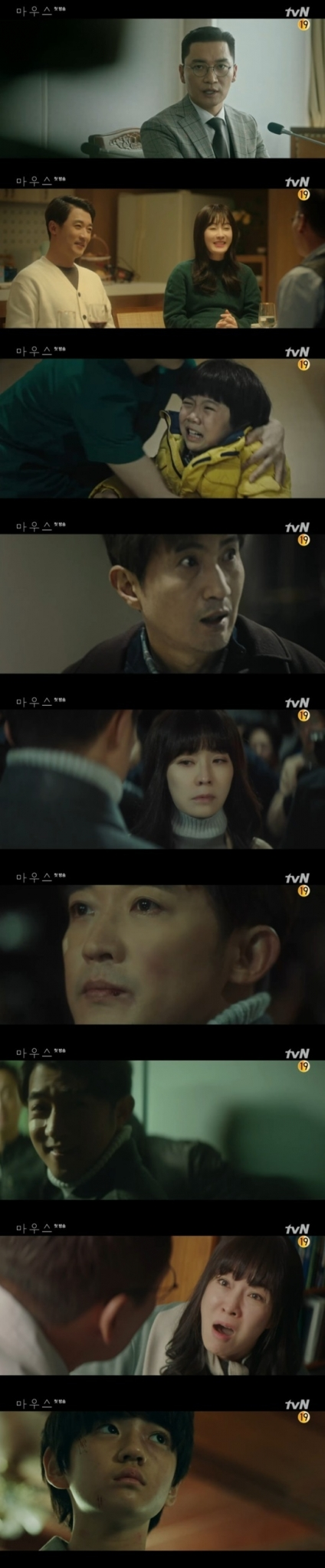 tvN '마우스' © 뉴스1