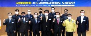 """경기 광주·여주·이천, 철도망 구축 필요… """"GTX 노선과 연계해야"""""""