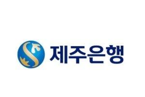 [특징주] 제주은행, '넥슨 인수설'에 강세… 15%↑