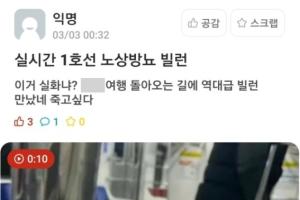 """1호선 지하철 좌석에 소변 본 남성… """"이거 실화냐?"""""""