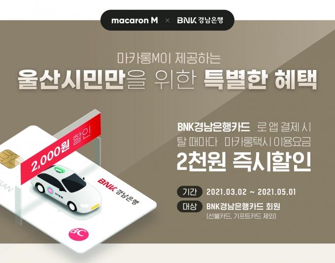 BNK경남은행은 오는 5월1일까지 '경남BC카드 마카롱M택시 할인 이벤트'를 진행한다고 4일 밝혔다. /사진=BNK경남은행