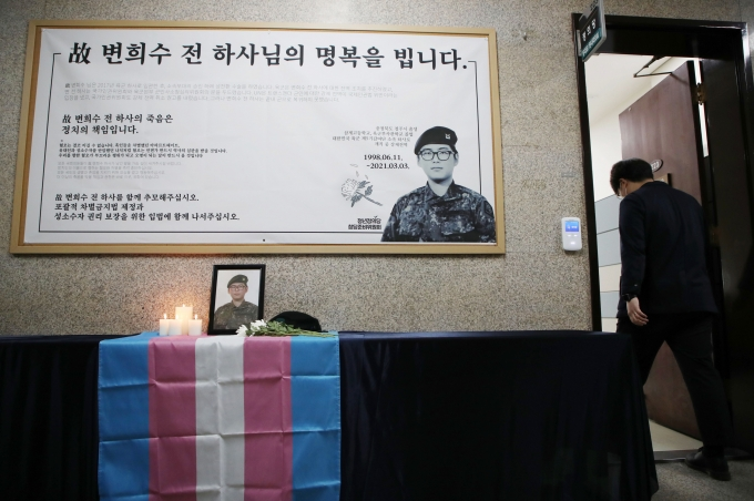 """외신 """"韓, 성 정체성에 보수적""""… 고 변희수 하사 조명"""