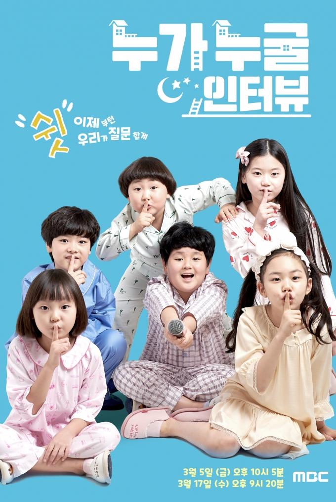 2부작 파일럿 어린이 토크쇼 '누가 누굴 인터뷰'가 5일 첫방송을 앞두고 있다. /사진=MBC 제공