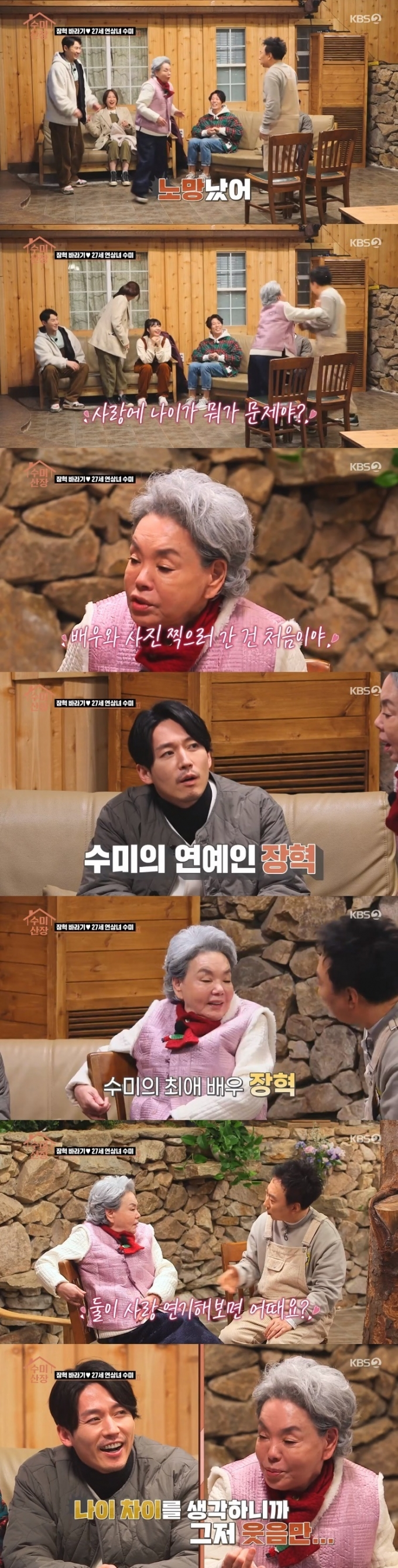 KBS 2TV '수미산장' 캡처 © 뉴스1