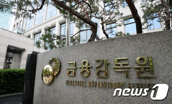 '옵티머스 사태'와 관련 NH투자증권과 하나은행에 대한 제재심의위원회가 열렸지만 또 다시 결론을 내지 못했다./사진=뉴스1