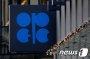 [국제유가] OPEC+, 4월 산유량도 거의 동결… WTI 4.2%↑