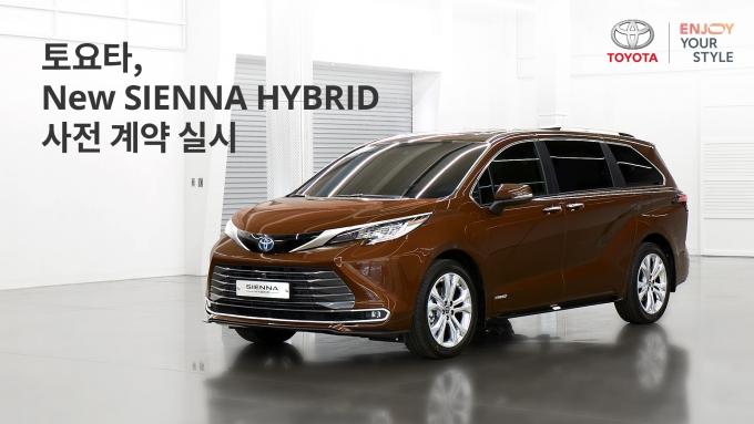 토요타코리아는 국내 시장 최초의 하이브리드 미니밴인 신형 '시에나 하이브리드'의 공식 출시에 앞서 사전 계약을 진행한다./사진=토요타코리아