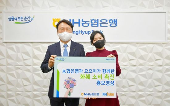 권준학 NH농협은행장(왼쪽)과 가수 요요미가 화훼 소비 촉진 홍보영상 제작 기념 촬영을 했다./사진=NH농협은행