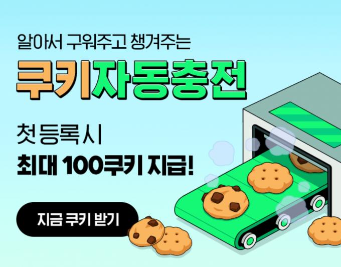 네이버웹툰이 쿠키자동충전 서비스를 5일 출시했다. /사진제공=네이버