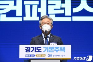 """이재명 """"LH 투기 엄벌해야… 경기도도 낱낱이 조사"""""""