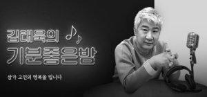 """김태욱 아나운서, 故김자옥 곁으로… SBS """"명복을 빕니다"""""""