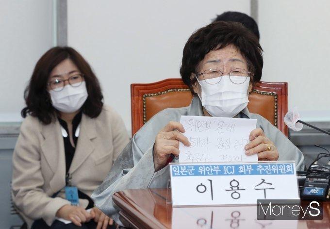 [머니S포토] 이용수 할머니 '위안부 문제 국제사법재판소 요청'