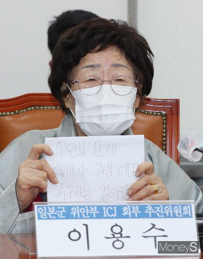 [머니S포토] 이용수 할머니 '위안부 문제 피해자 중심 해결 촉구'