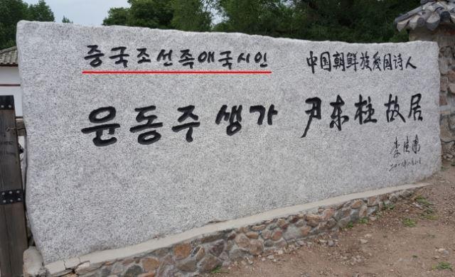 중국 조선족 애국시인으로 적혀진 윤동주 비석. /사진=서경덕 교수 SNS