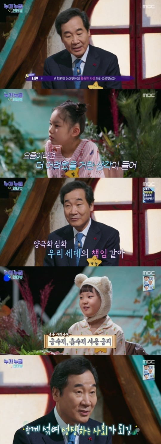 MBC '누가 누굴 인터뷰' © 뉴스1