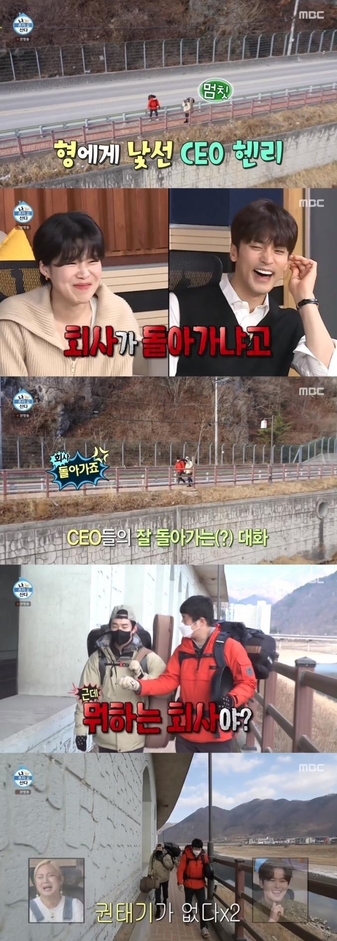MBC '나 혼자 산다' 캡처 © 뉴스1