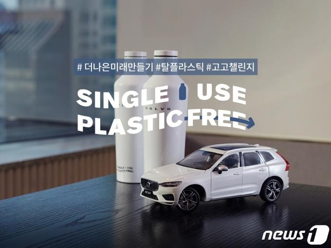 볼보자동차코리아 탈 플라스틱 확산을 위한 환경 캠페인 고고 챌린지 참여© 뉴스1