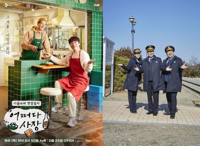 tvN '어쩌다 사장'(왼쪽) MBC '손현주의 간이역' © 뉴스1