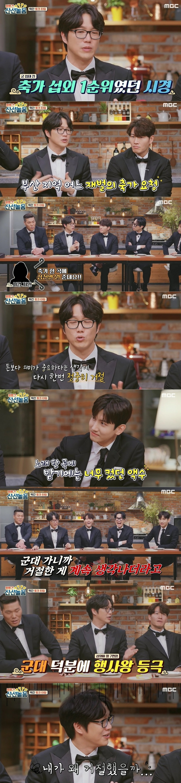 MBC '볼빨간 신선놀음' 방송화면 갈무리 © 뉴스1