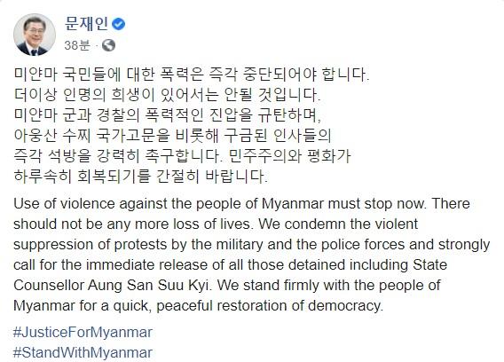 문재인 대통령이 미얀마 군부에 억류된 아웅산 수치 국가고문의 즉각 석방을 촉구했다. /사진=페이스북 캡처